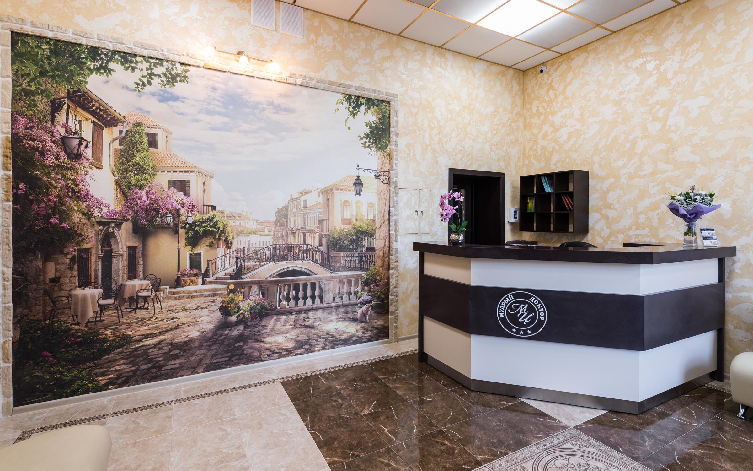 фотография Центра остеопатической медицины Мудрый Доктор на Новочеркасском проспекте
