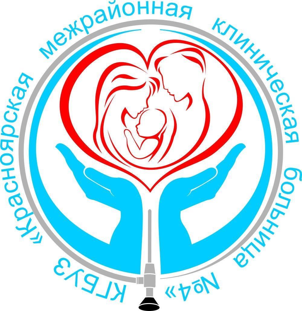 фотография Красноярская межрайонная клиническая больница №4