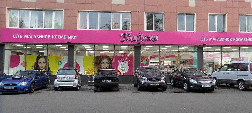 фотография Магазина парфюмерии и косметики Подружка на метро Петровский парк