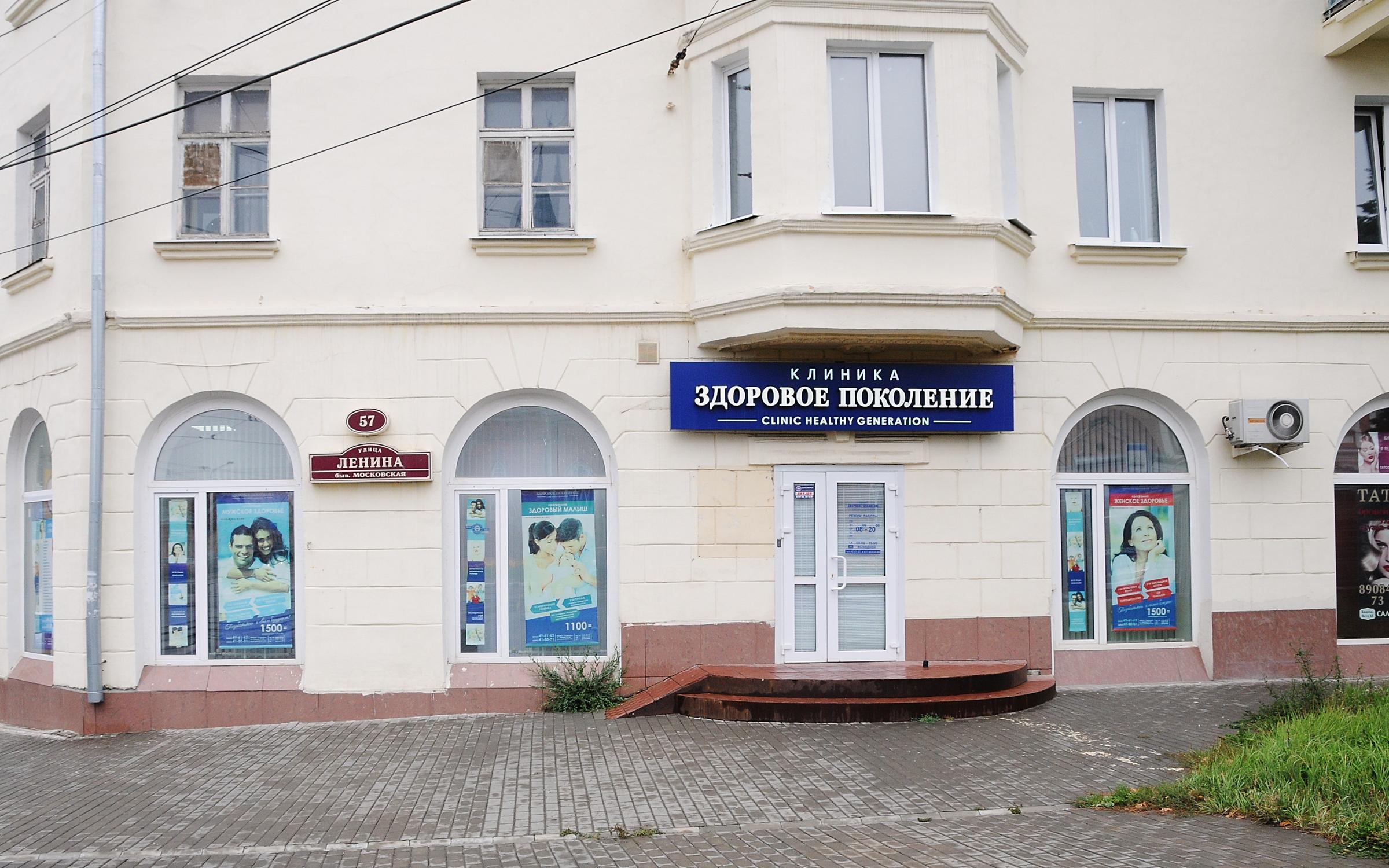 фотография Клиники Здоровое Поколение на улице Ленина