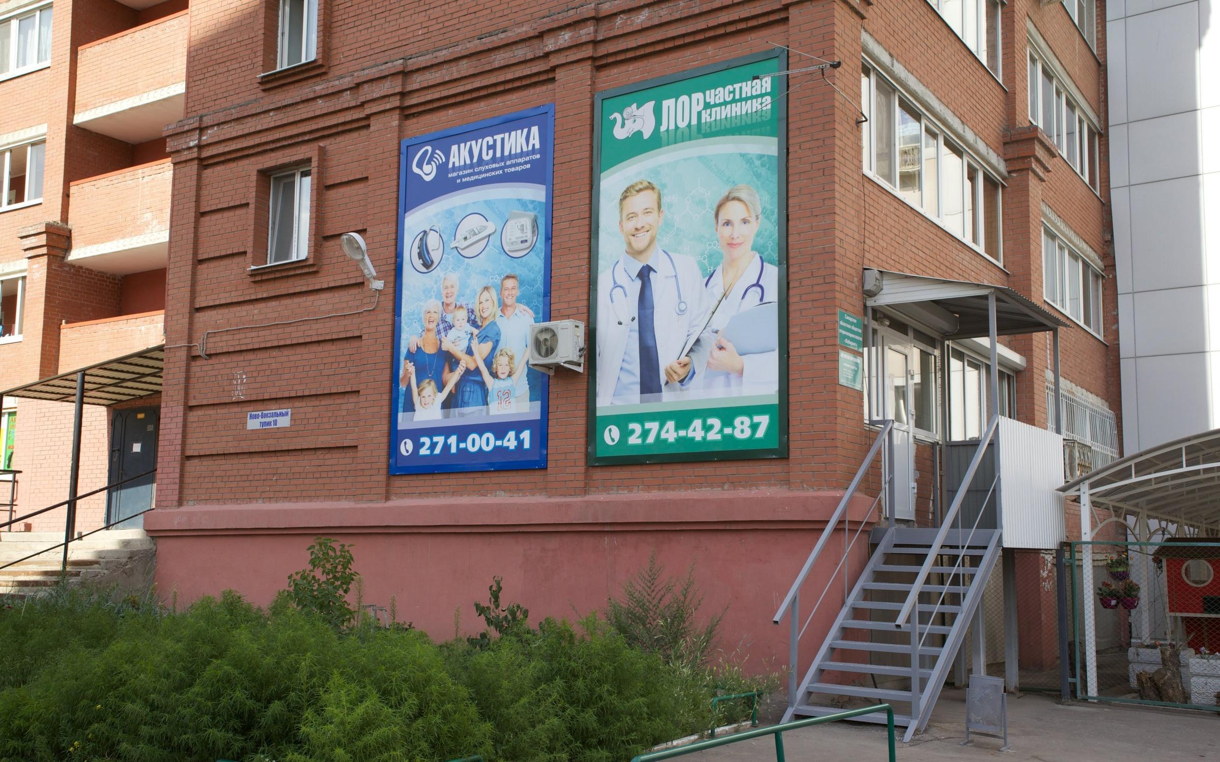 фотография Частная Лор клиника в Ново-Вокзальном тупике