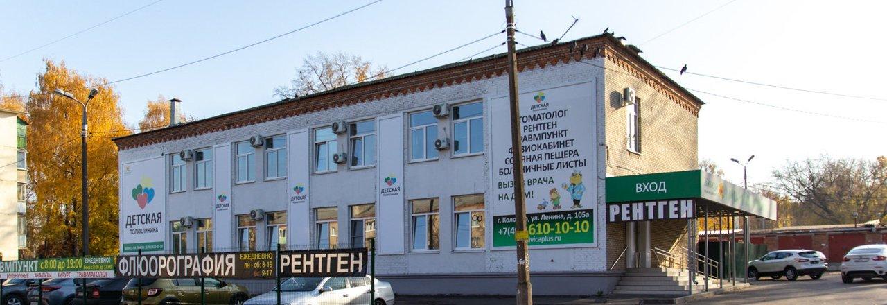 фотография Детской поликлиники Живица+ на улице Ленина, 105а в Коломне