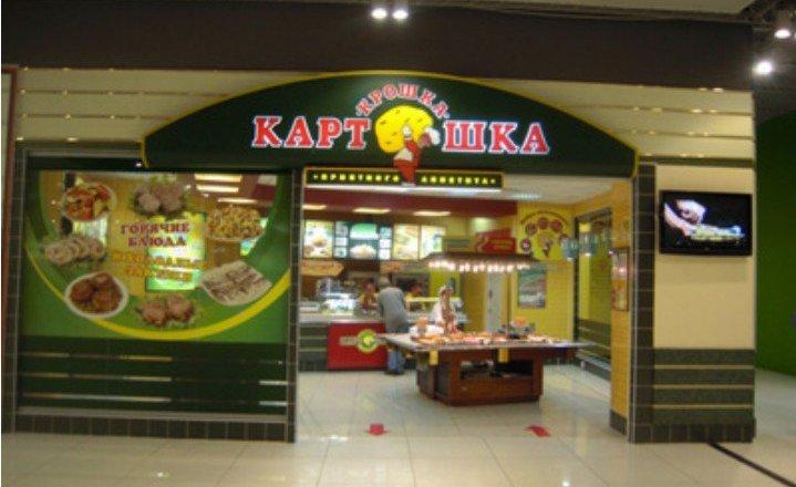 фотография Ресторана быстрого питания Крошка Картошка в Нижегородском районе