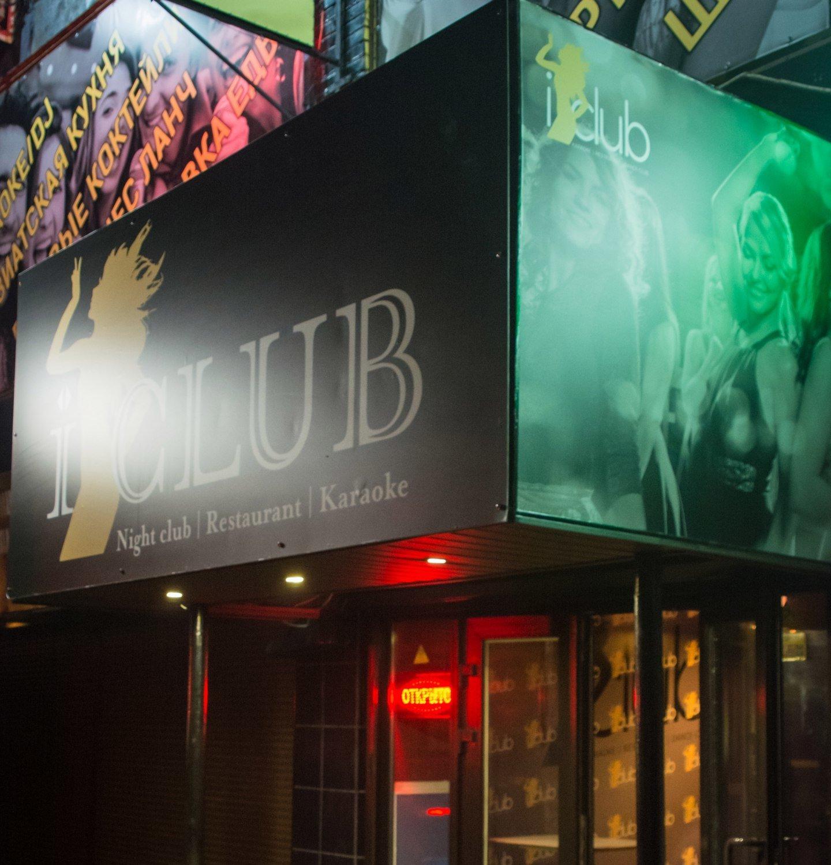 фотография Караоке клуб I-Club на улице Обручева