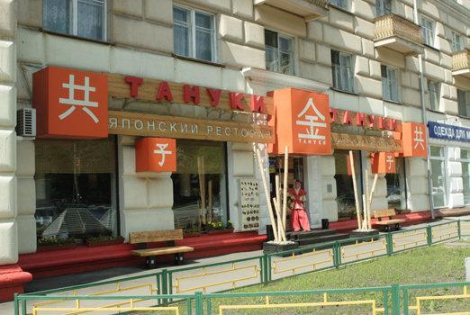 фотография Японского ресторана Тануки на Велозаводской улице, 6