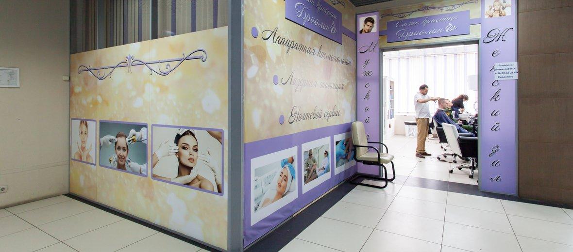 Фотогалерея - Салон красоты Бриолинъ на метро Площадь Ильича