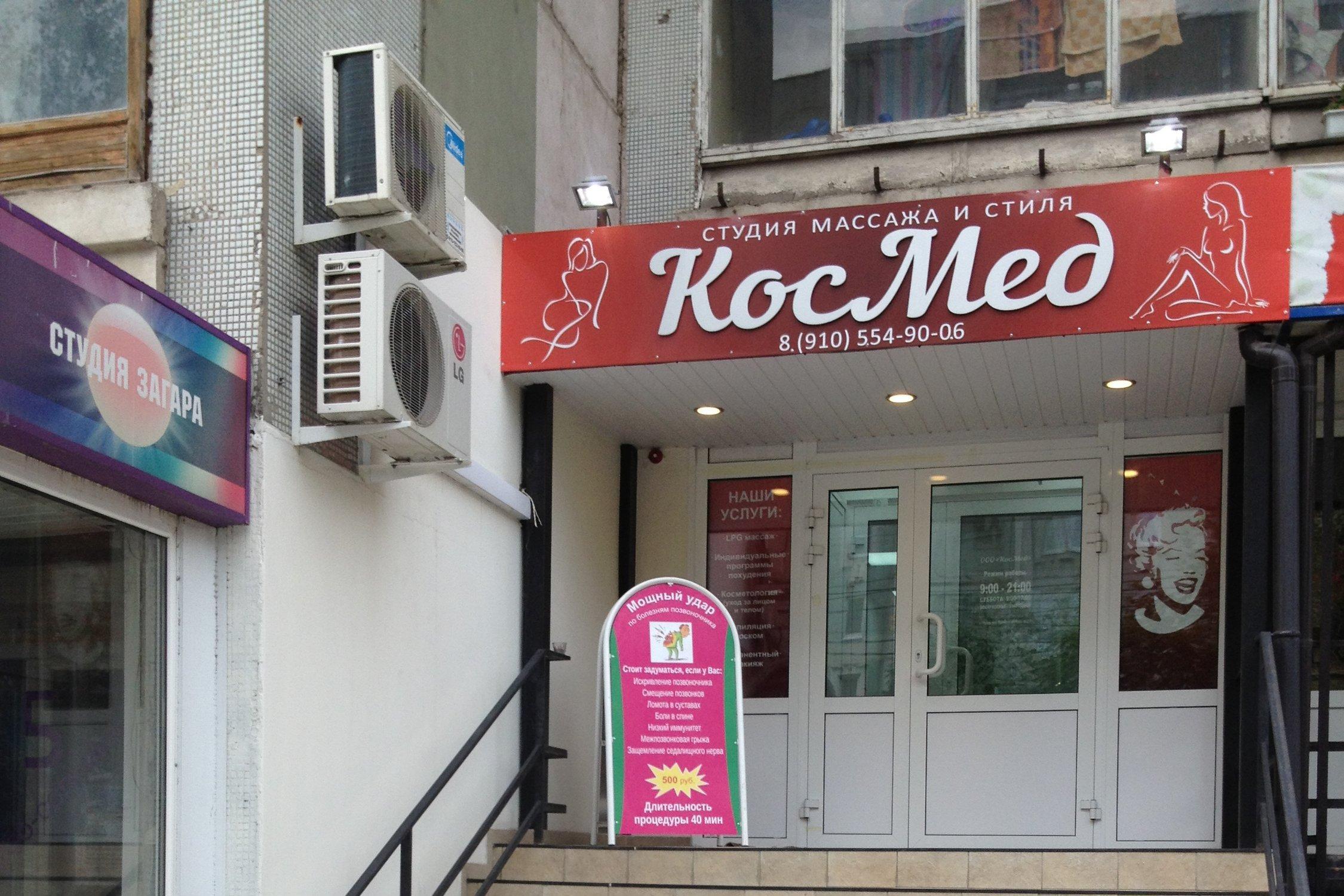 фотография Центра косметологии и медицины КосМед