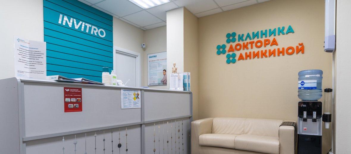 Фотогалерея - Клиника доктора Аникиной в Видном