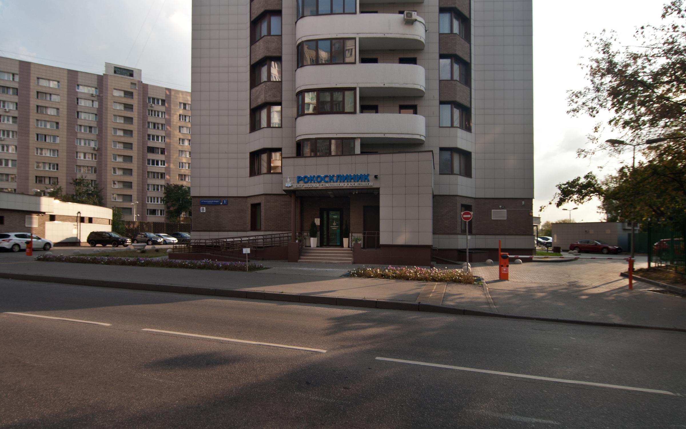 фотография Центра лазерной стоматологии и косметологии РОКОСКЛИНИК на метро Бутырская