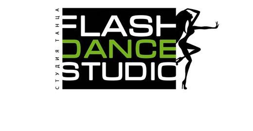 фотография Школы танцев FLASH DANCE STUDIO