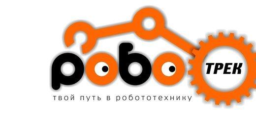 фотография Клуба робототехники Роботрек на улице Павлуновского