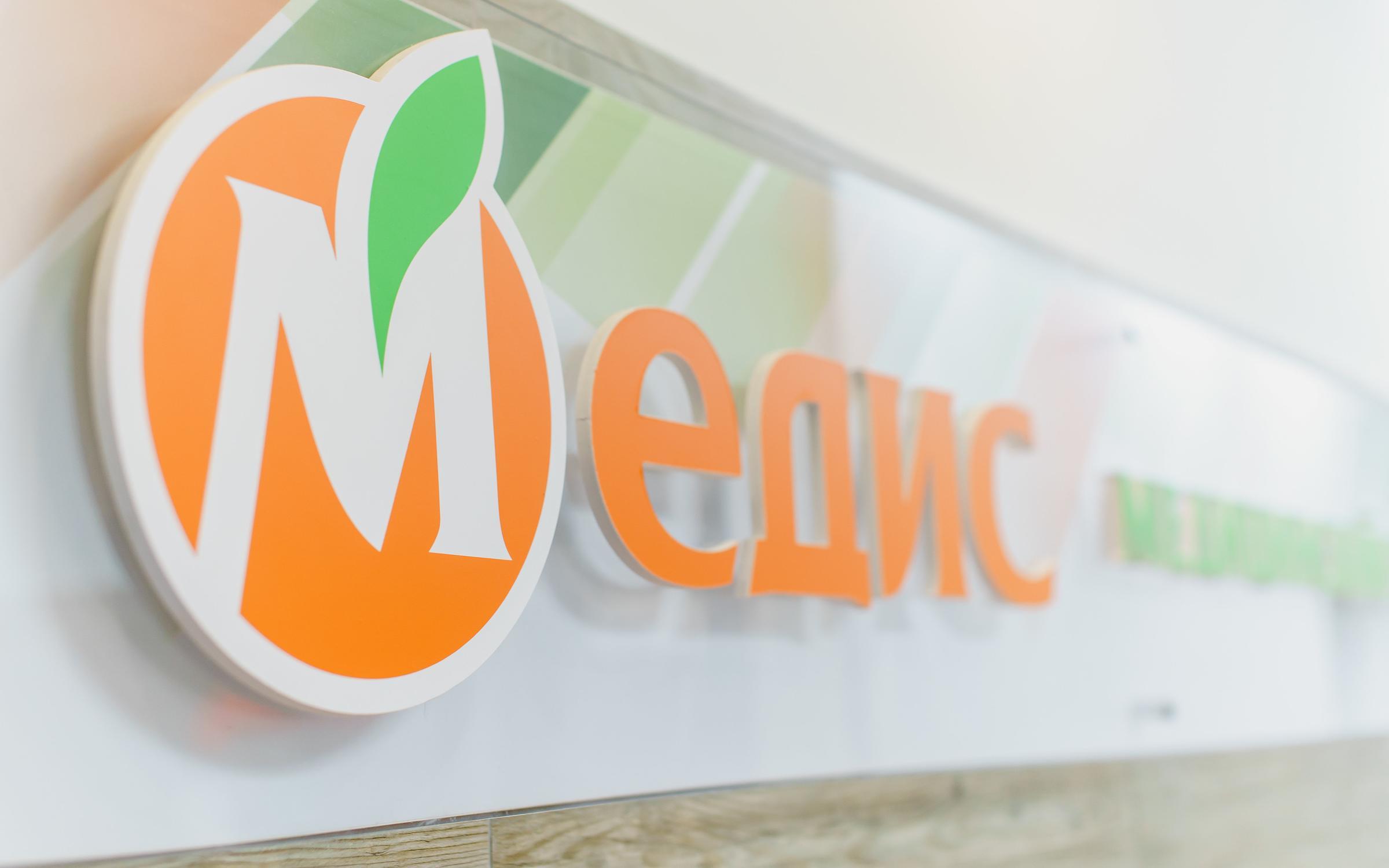 фотография Медицинского центра МЕДИС на Пролетарской улице
