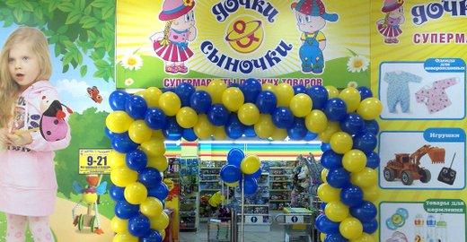 фотография Магазина детских товаров Дочки-Сыночки на метро Пионерская
