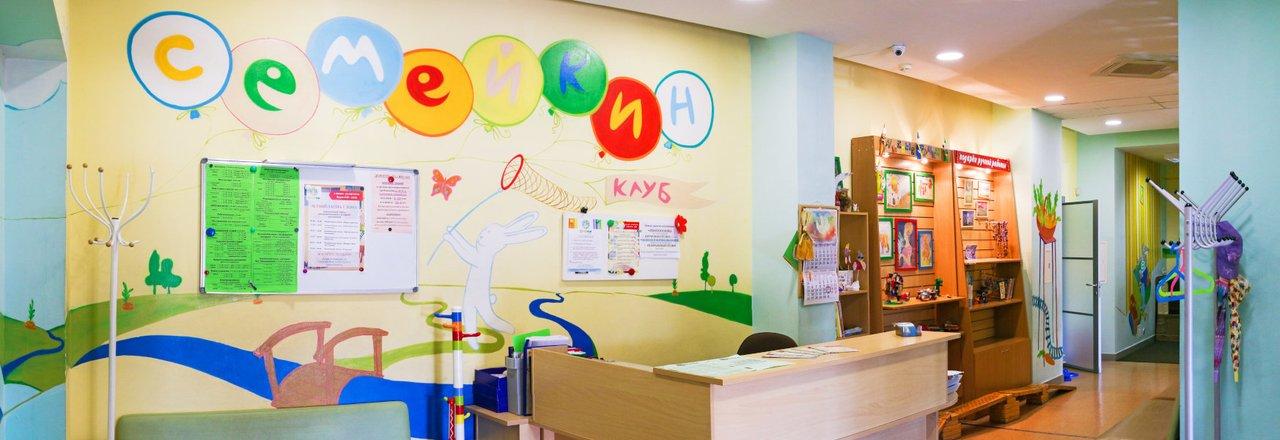 фотография Частного детского сада Семейкин клуб в Ховрино
