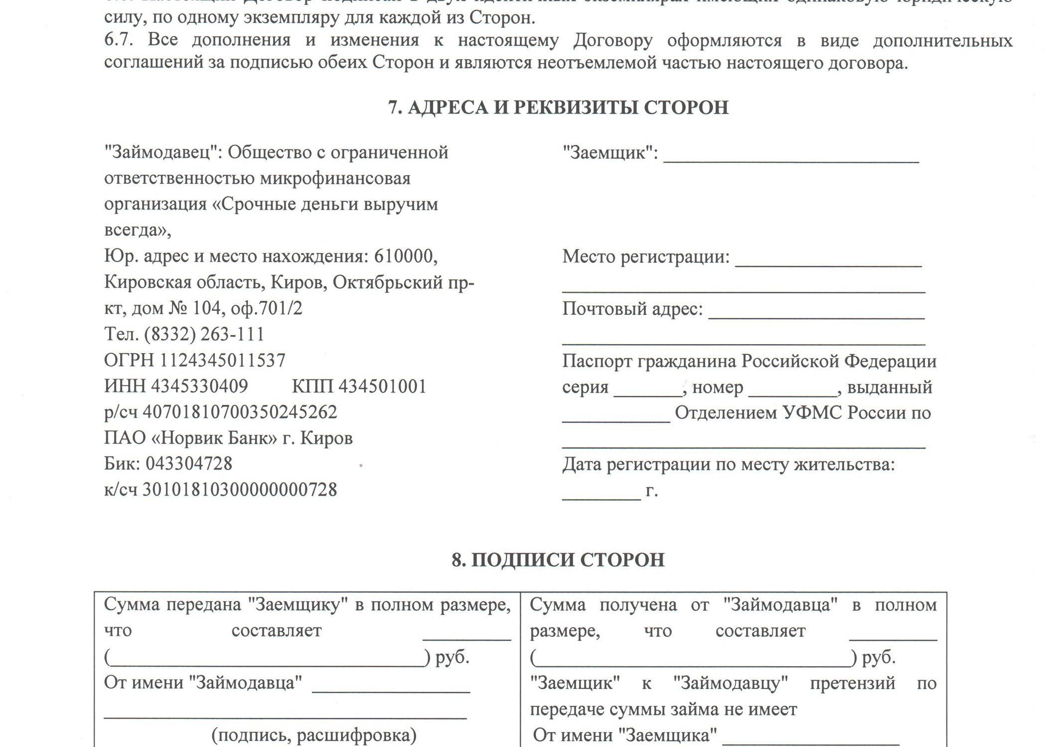 Займы до 300000 рублей спб