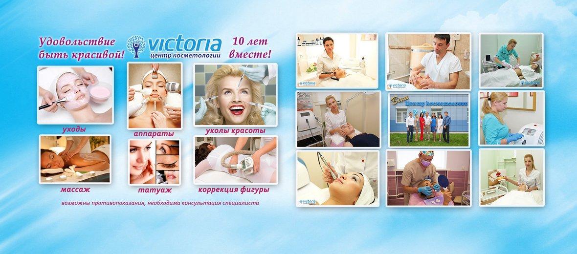 Фотогалерея - Центр косметологии Victoria на улице Королёва
