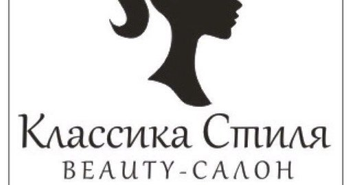 фотография Классика Стиля beauty на проспекте Писателя Знаменского