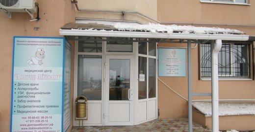 Волгоград поликлиника доктор айболит