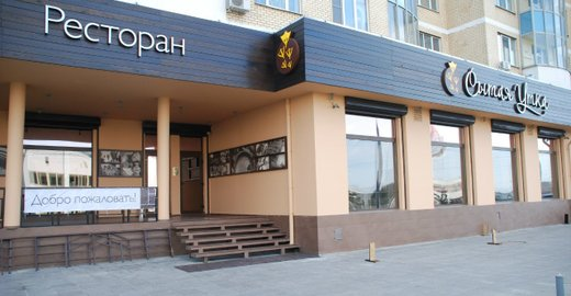 фотография Ресторана Сытая утка в Куркино