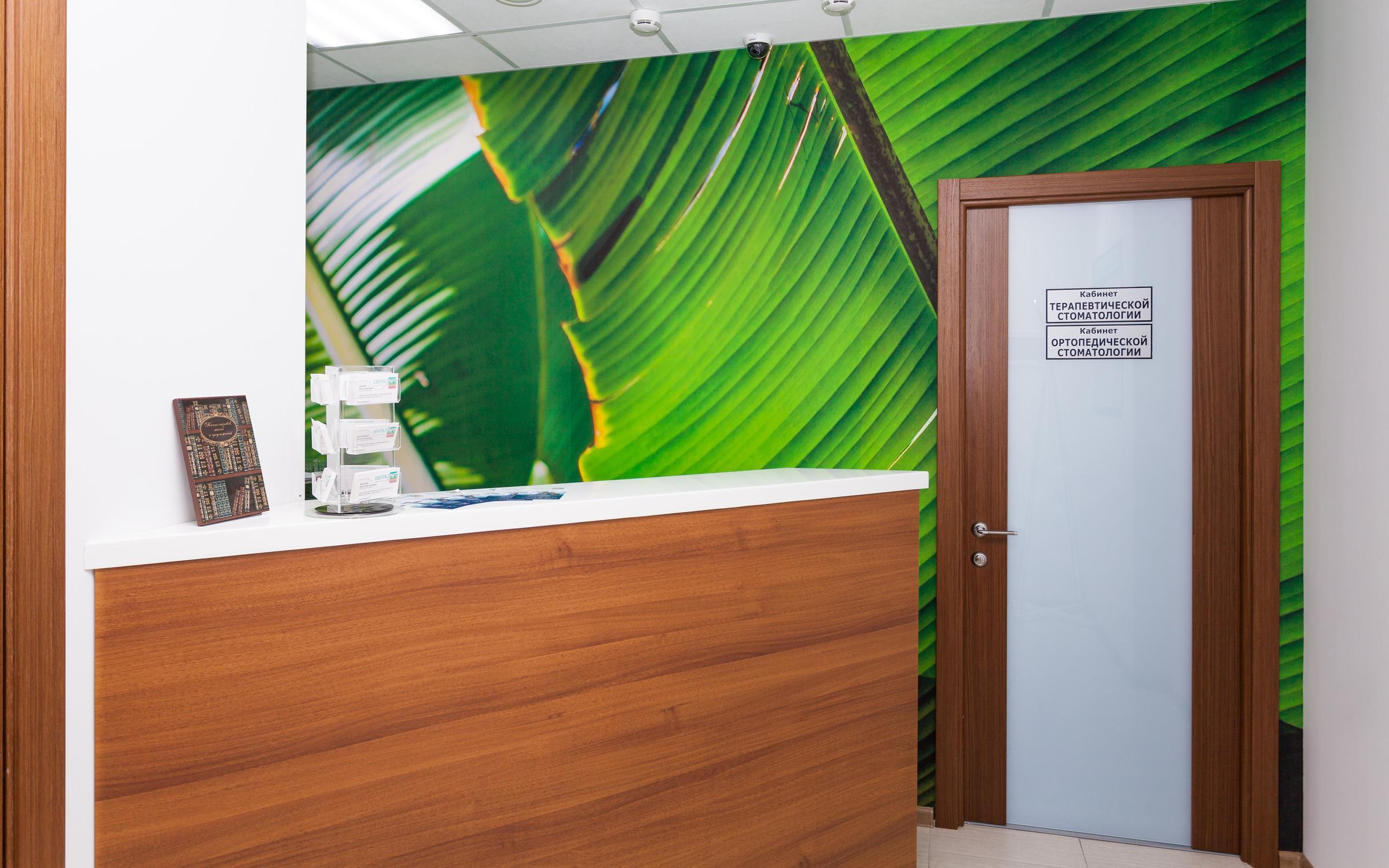 фотография Стоматологической клиники Дентал Арт на Целиноградской улице