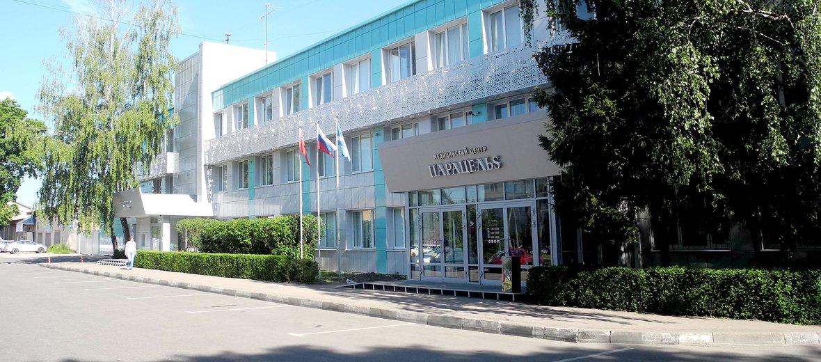 Фотогалерея - Медицинский центр Парацельс в Истре