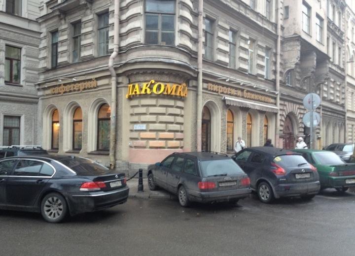 Фотогалерея - Кафе Лакомка на метро Маяковская
