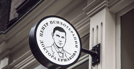 фотография Центра психотерапии доктора Ермакова