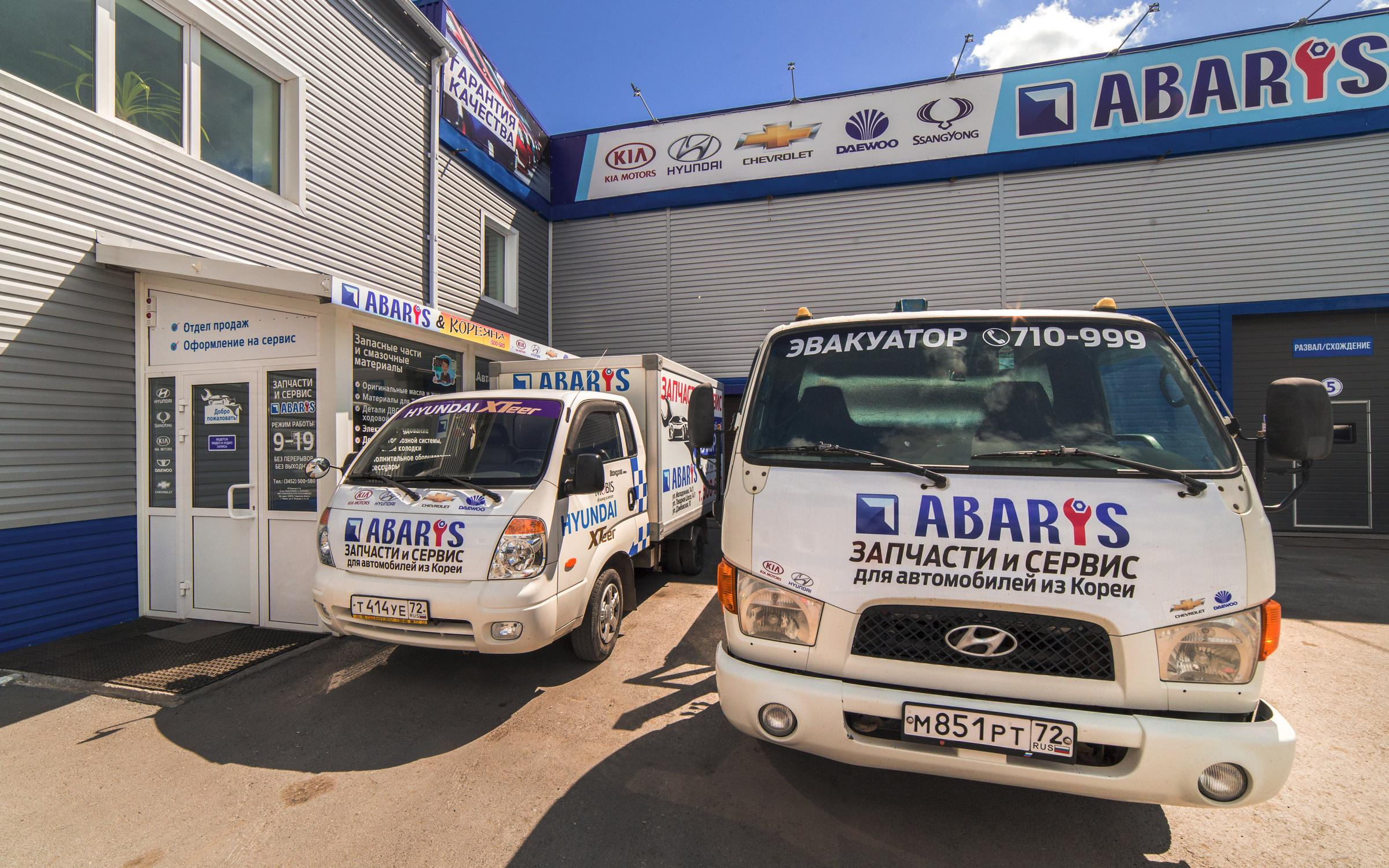 фотография Автоцентра Абарис & Кореяна на Молодёжной улице, 74 стр 3