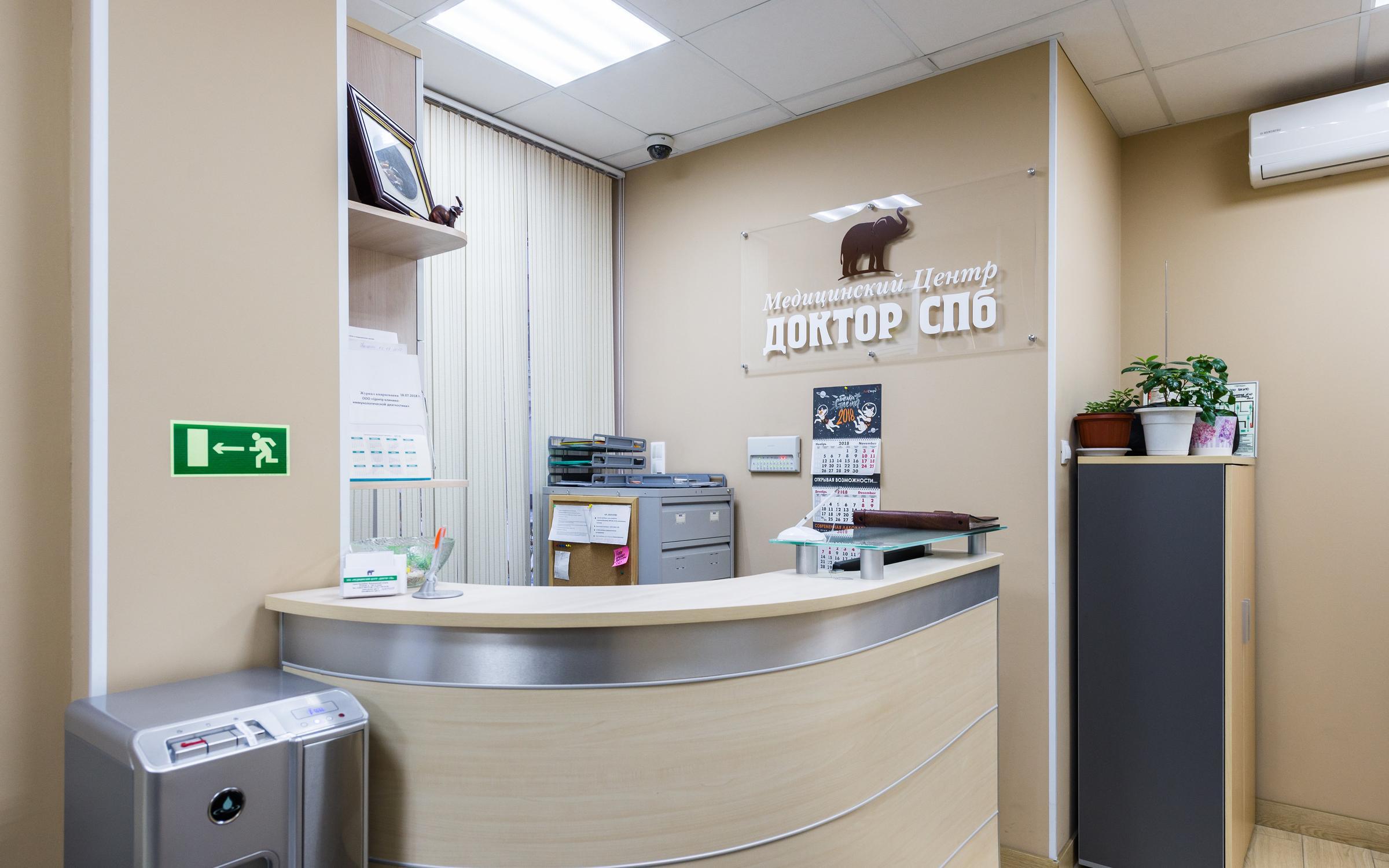 фотография Медицинского центра Доктор СПб на метро Василеостровская
