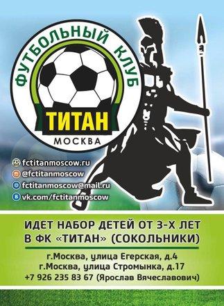 набор в футбольный клуб москвы
