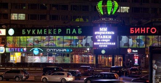 Букмекер В Москве