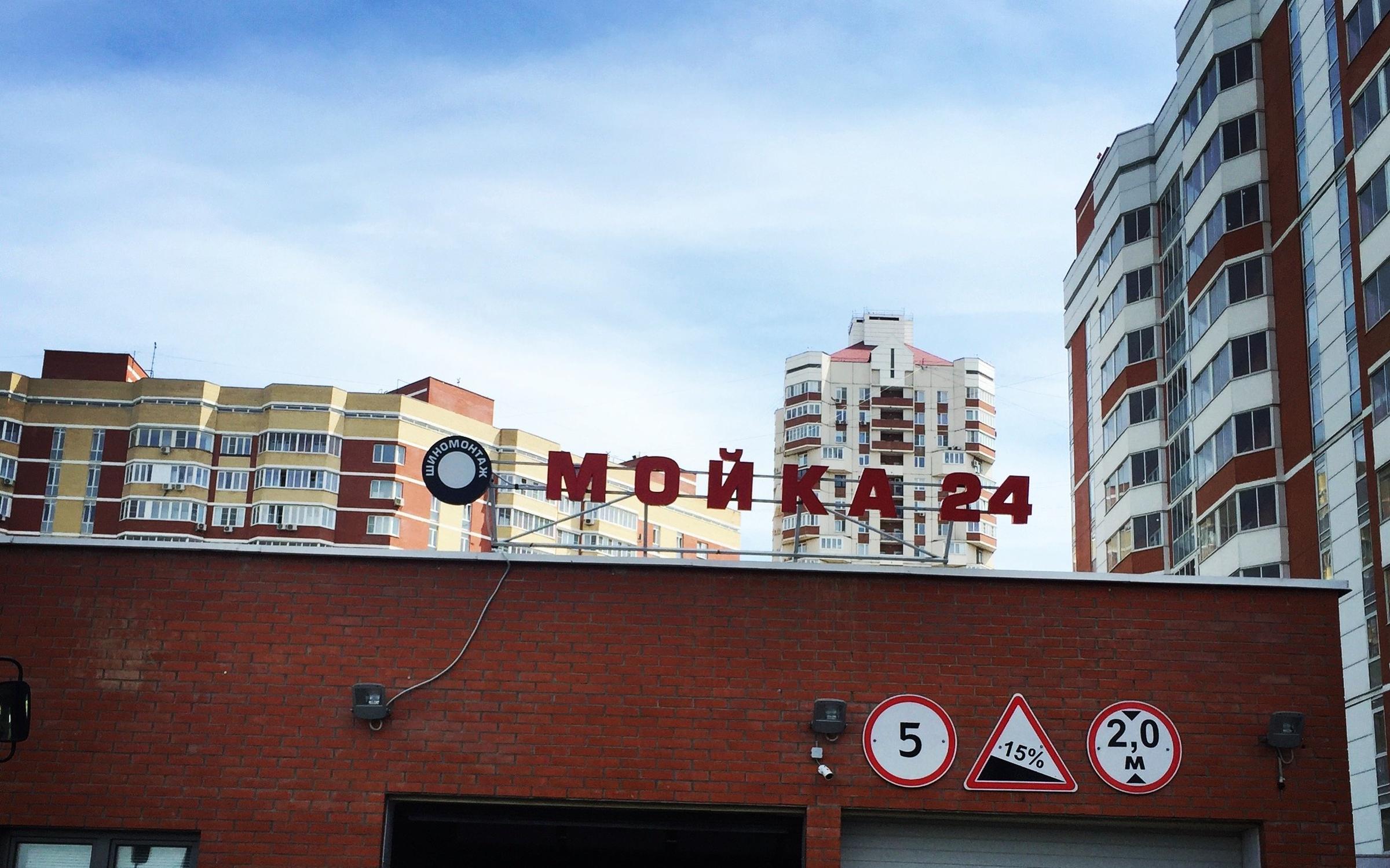 фотография Студия чистоты 600 seconds на Мосфильмовской улице, 53