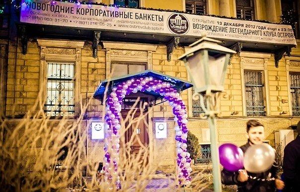 Фотогалерея - Клуб Остров на метро Василеостровская
