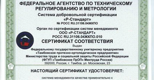 Тамбовское протезно-ортопедическое предприятие официальный сайт mpd - настройка собственного vpn-сервера
