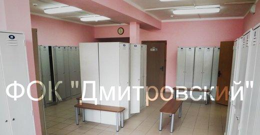 фотография Физкультурно-оздоровительного комплекса Дмитровский в Дмитровском районе