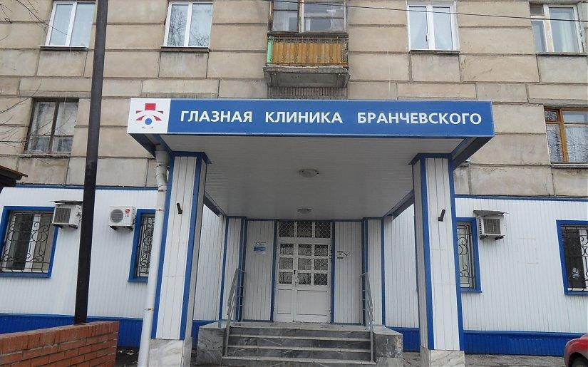 фотография Глазной клиники Бранчевского  в Новокуйбышевске