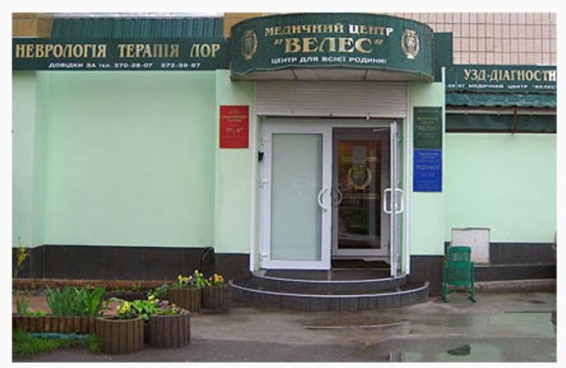 Фотогалерея - Медицинский центр Велес на улице Анны Ахматовой
