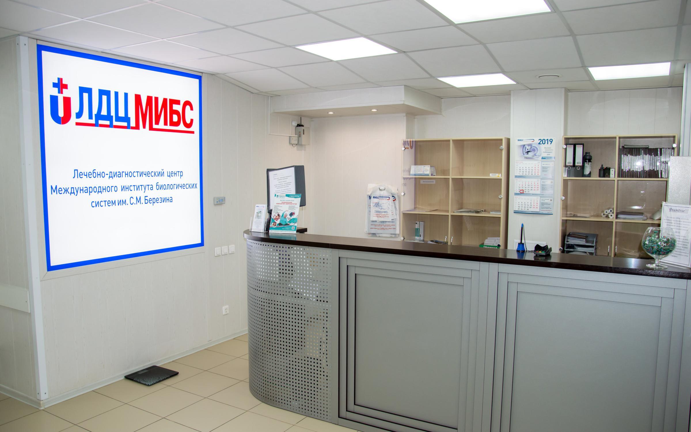 фотография Центра диагностики ЛДЦ МИБС-Волгоград на Елецкой улице