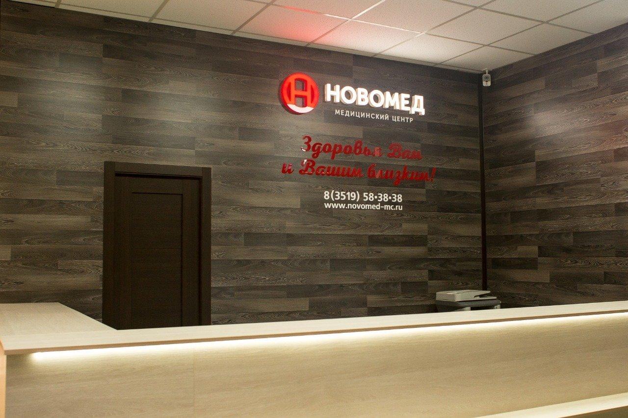 фотография Медицинского центра НовоМед на улице Труда