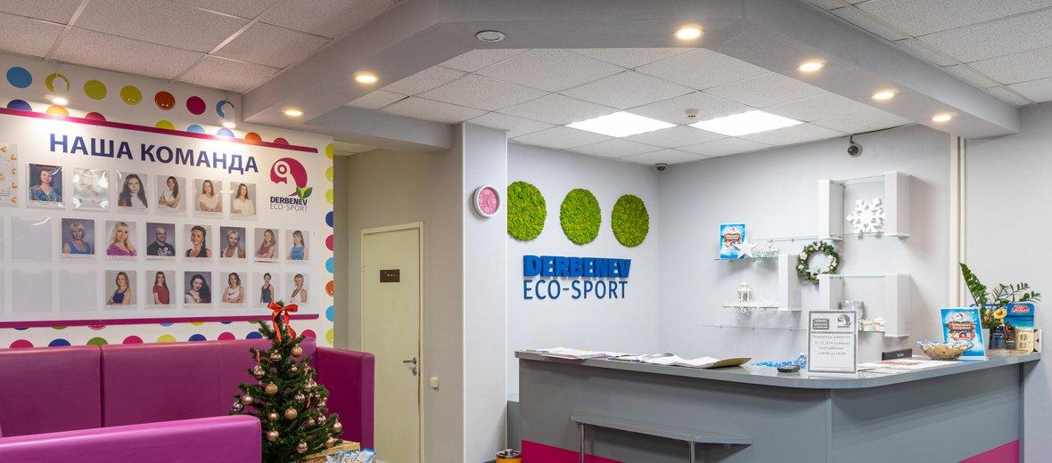 Фотогалерея - Фитнес-центр Derbenev Eco-Sport