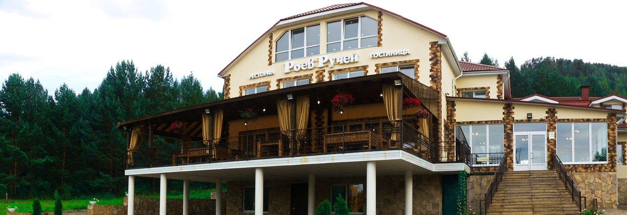 фотография Ресторанного комплекса Роев Ручей в Свердловском районе
