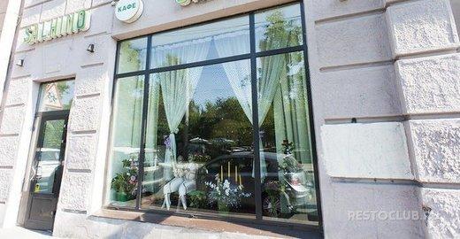 фотография Ресторана Салхино на Кронверкском проспекте