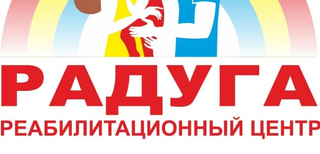 Фотогалерея - Реабилитационный центр Радуга