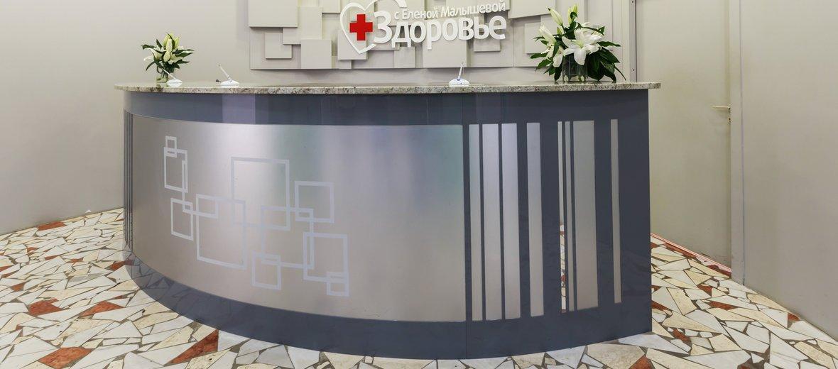 Фотогалерея - Медицинский центр Елены Малышевой в Переведеновском переулке