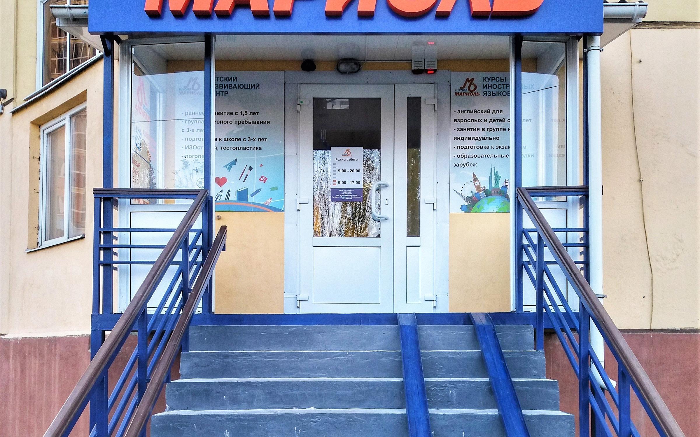 фотография Частной школа Мариоль на улице Шишкова