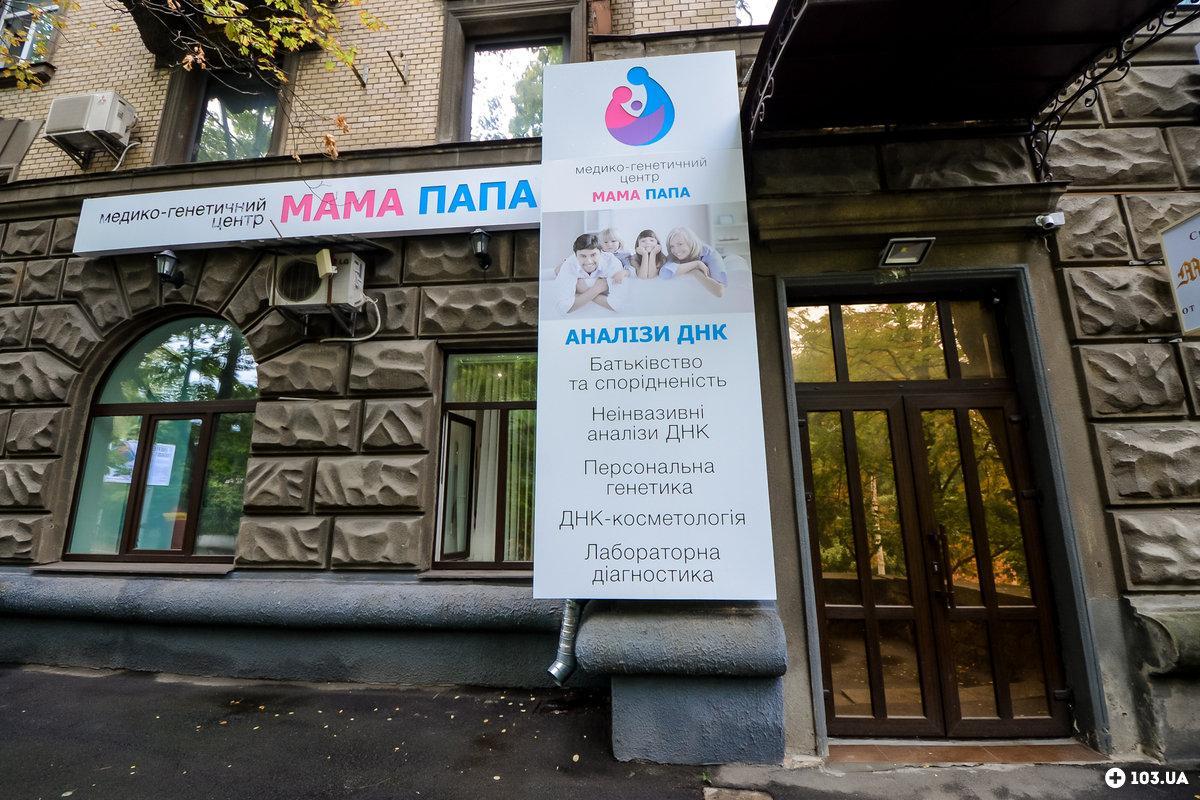 фотография Медико-генетического центра Мама Папа на метро Университет