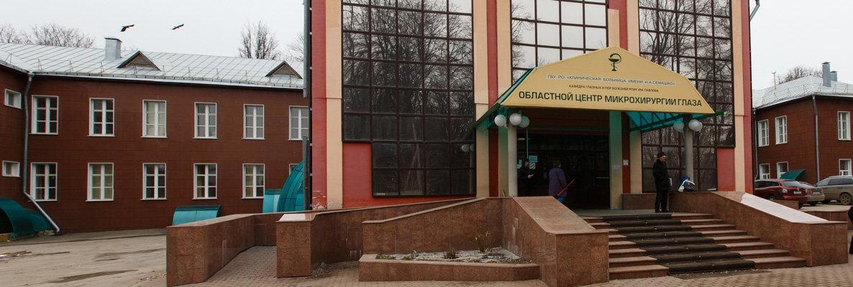 фотография Клинической больницы им. Н.А. Семашко