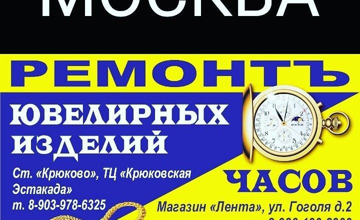 фотография Часовой мастерской ИП Шевченко Р.В.