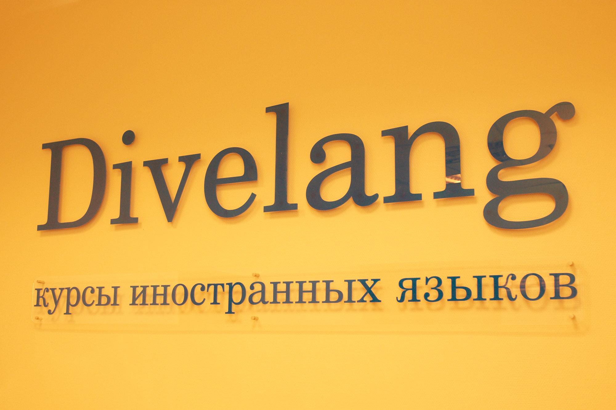 фотография Языковой школы Divelang на метро Чистые пруды