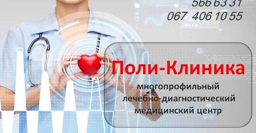 фотография Медицинского центра Поли-Клиника в Дарницком районе